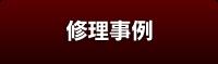 修理事例&39.8万円軽自動車紹介